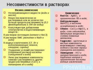 Несовместимости в растворах Физико-химические Несмешивающиеся жидкости (вода и м
