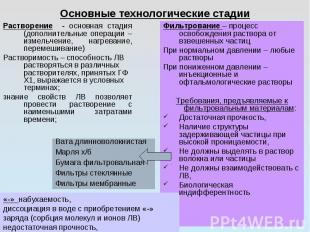 Основные технологические стадии Растворение - основная стадия (дополнительные оп