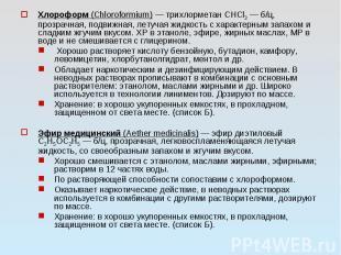 Xлороформ (Chloroformium) — трихлорметан СНСl3 — б/ц, прозрачная, подвижная, лет