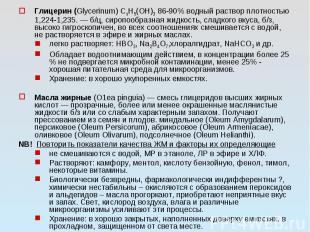 Глицерин (Glycerinum) СзН5(ОН)3 86-90% водный раствор плотностью 1,224-1,235. —