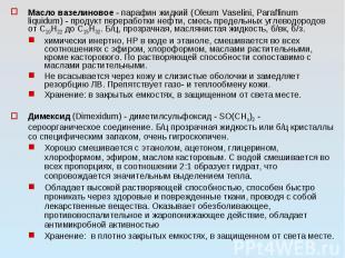 Масло вазелиновое - парафин жидкий (Oleum Vaselini, Paraffinum liquidum) - проду