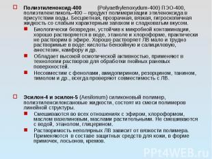 Полиэтиленоксид-400 (Polyaethylenoxydum-400) ПЭО-400, полиэтиленгликоль-400 – пр