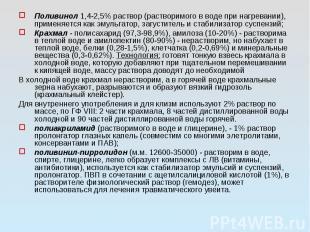 Поливинол 1,4-2,5% раствор (растворимого в воде при нагревании), применяется как