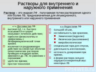 Растворы для внутреннего и наружного применения Раствор – это жидкая ЛФ , получа