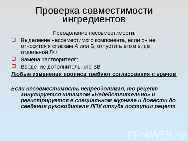 Проверка совместимости ингредиентов Преодоление несовместимости: Выделение несовместимого компонента, если он не относится к спискам А или Б; отпустить его в виде отдельной ЛФ; Замена растворителя; Введение дополнительного ВВ Любые изменения прописи…
