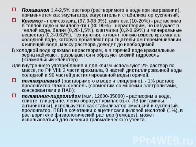 Поливинол 1,4-2,5% раствор (растворимого в воде при нагревании), применяется как эмульгатор, загуститель и стабилизатор суспензий; Крахмал - полисахарид (97,3-98,9%), амилоза (10-20%) - растворима в теплой воде и амилопектин (80-90%) - нерастворим, …