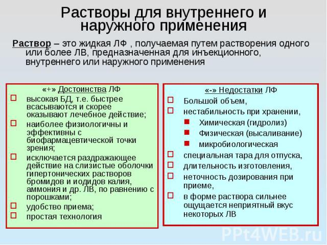 Растворы для внутреннего и наружного применения Раствор – это жидкая ЛФ , получаемая путем растворения одного или более ЛВ, предназначенная для инъекционного, внутреннего или наружного применения «+» Достоинства ЛФ высокая БД, т.е. быстрее всасывают…
