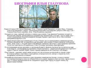 БИОГРАФИЯ ИЛЬИ ГЛАЗУНОВА Родился 10 июня 1930 года в Ленинграде. Отец – Глазунов