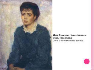 Илья Глазунов. Нина. Портрет жены художника. 1955. Собственность автора.