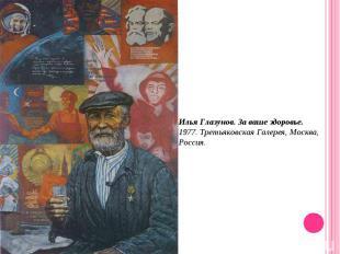 Илья Глазунов. За ваше здоровье. 1977. Третьяковская Галерея, Москва, Россия.