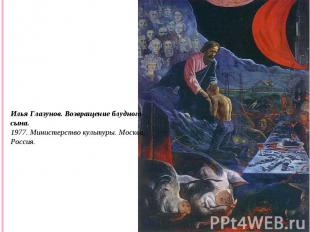 Илья Глазунов. Возвращение блудного сына. 1977. Министерство культуры. Москва, Р