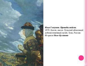 Илья Глазунов. Проводы войска. 1979. Холст, масло. Тульский областной художестве