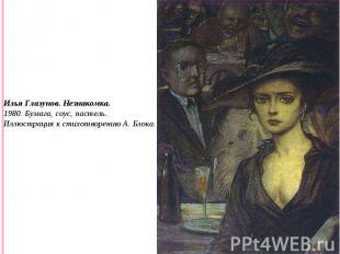 Илья Глазунов. Незнакомка. 1980. Бумага, соус, пастель. Иллюстрация к стихотворе