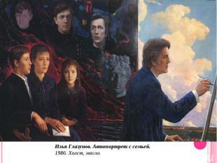 Илья Глазунов. Автопортрет с семьей. 1986. Холст, масло.