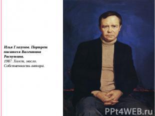 Илья Глазунов. Портрет писателя Валентина Распутина. 1987. Холст, масло. Собстве