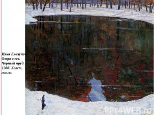 Илья Глазунов. Озеро слез. Черный пруд. 1988. Холст, масло.