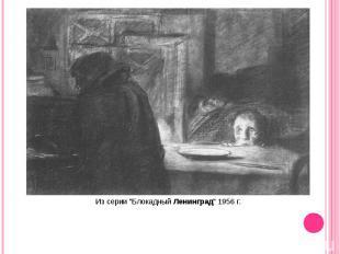 """Из серии \""""Блокадный Ленинград\"""" 1956 г."""