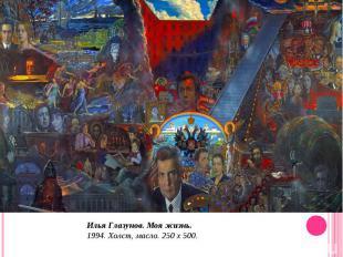Илья Глазунов. Моя жизнь. 1994. Холст, масло. 250 х 500.