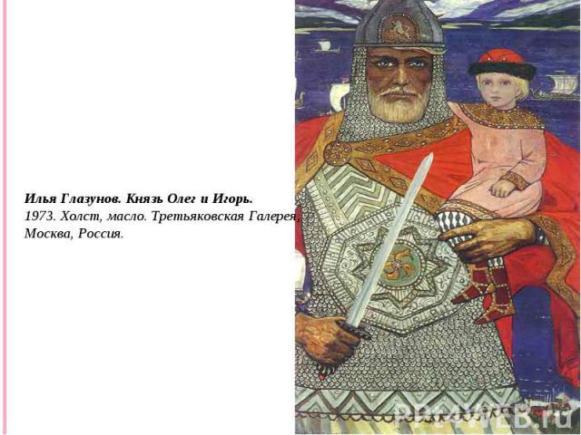 Илья Глазунов. Князь Олег и Игорь. 1973. Холст, масло. Третьяковская Галерея, Москва, Россия.