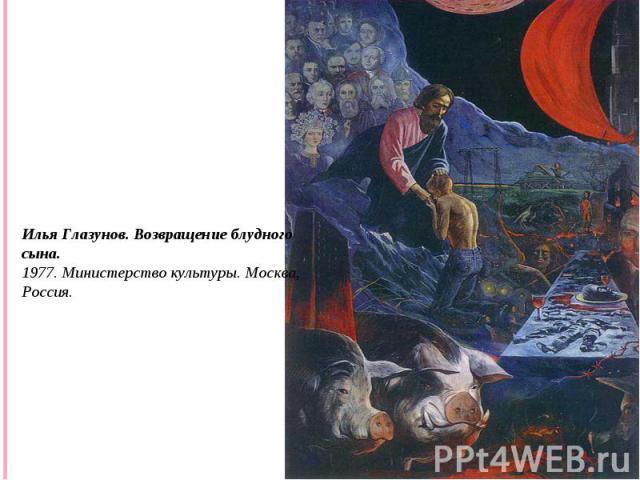 Илья Глазунов. Возвращение блудного сына. 1977. Министерство культуры. Москва, Россия.