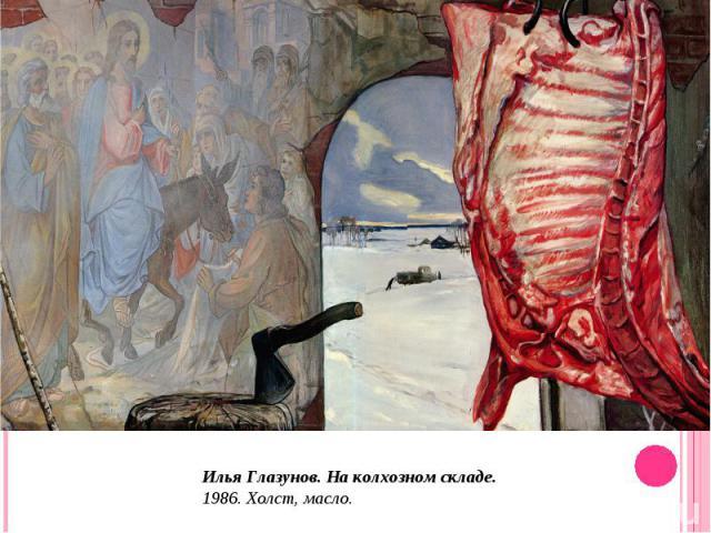 Илья Глазунов. На колхозном складе. 1986. Холст, масло.