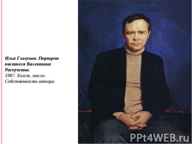 Илья Глазунов. Портрет писателя Валентина Распутина. 1987. Холст, масло. Собственность автора.