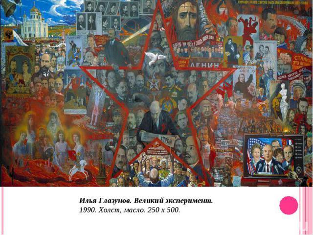 Илья Глазунов. Великий эксперимент. 1990. Холст, масло. 250 х 500