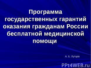 А. Б. Лутцев Программа государственных гарантий оказания гражданам России беспла