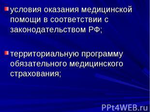 условия оказания медицинской помощи в соответствии с законодательством РФ; терри