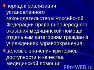 порядок реализации установленного законодательством Российской Федерации права в