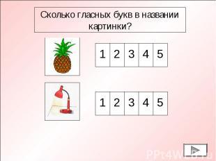 1 2 3 4 5 Сколько гласных букв в названии картинки? 1 2 3 4 5