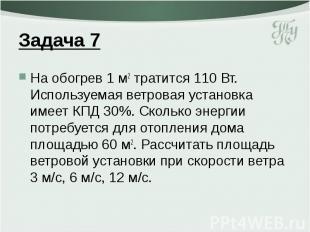 Задача 7 На обогрев 1 м2 тратится 110 Вт. Используемая ветровая установка имеет