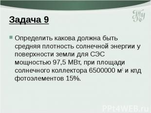 Задача 9 Определить какова должна быть средняя плотность солнечной энергии у пов