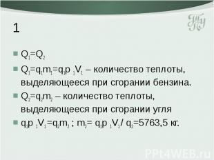 1 Q1=Q2 Q1=q1m1=q1p 1V1 – количество теплоты, выделяющееся при сгорании бензина.