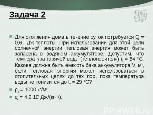 Задача 2 Для отопления дома в течение суток потребуется Q = 0,6 ГДж теплоты. При