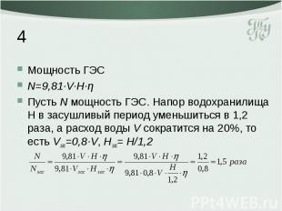4 Мощность ГЭС N=9,81·V·H·η Пусть N мощность ГЭС. Напор водохранилища H в засушл