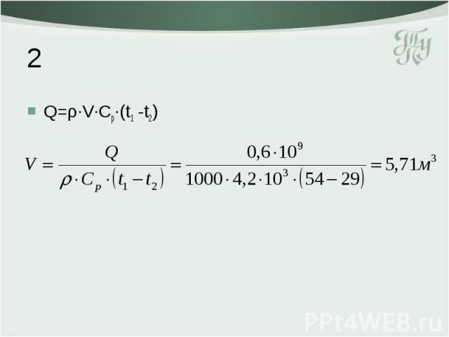 2 Q=ρ·V·Cp·(t1 -t2)