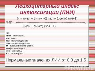 Лейкоцитарный индекс интоксикации (ЛИИ) (4 • миел + 3 • юн +2 пал + 1 сегм) (пл+