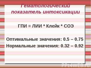 Гематологический показатель интоксикации ГПИ = ЛИИ * Клейк * СОЭ Оптимальные зна