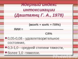 Ядерный индекс интоксикации (Даштаянц Г. А., 1978) (мон% + юн% + ПЯ%) ЯИИ = ----