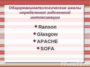Общереаниматологические шкалы определения эндогенной интоксикации RansonGlasgowA