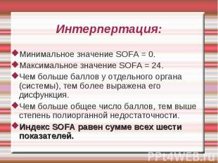 Минимальное значение SOFA = 0. Максимальное значение SOFA = 24. Чем больше балло