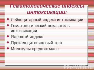 Гематологические индексы интоксикации: Лейкоцитарный индекс интоксикации Гематол