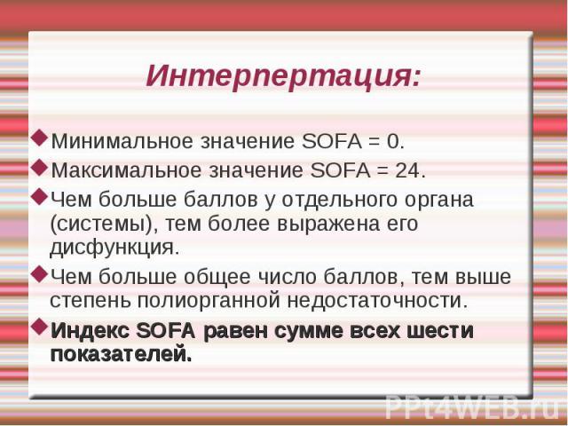 Минимальное значение SOFA = 0. Максимальное значение SOFA = 24. Чем больше баллов у отдельного органа (системы), тем более выражена его дисфункция. Чем больше общее число баллов, тем выше степень полиорганной недостаточности. Индекс SOFA равен сумме…