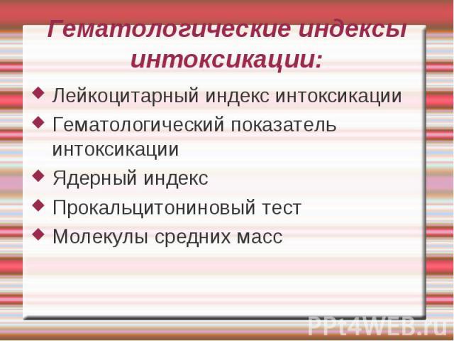 Гематологические индексы интоксикации: Лейкоцитарный индекс интоксикации Гематологический показатель интоксикации Ядерный индекс Прокальцитониновый тест Молекулы средних масс