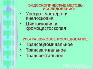 ЭНДОСКОПИЧЕСКИЕ МЕТОДЫ ИССЛЕДОВАНИЯ: Уретро-, уретеро- и пиелоскопия Цистоскопия