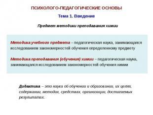 ПСИХОЛОГО-ПЕДАГОГИЧЕСКИЕ ОСНОВЫ Тема 1. Введение Предмет методики преподавания х