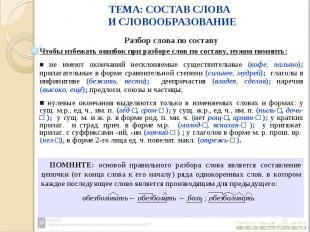 ПОМНИТЕ: основой правильного разбора слова является составление цепочки (от конц