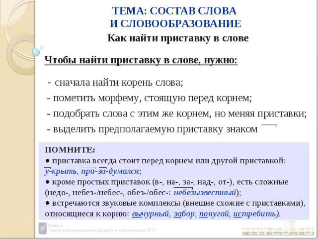 ПОМНИТЕ: ● приставка всегда стоит перед корнем или другой приставкой: у-крыть, при-за-думался; ● кроме простых приставок (в-, на-, за-, над-, от-), есть сложные (недо-, небез-/небес-, обез-/обес-: небезызвестный); ● встречаются звуковые комплексы (в…