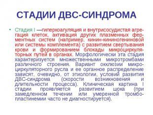 СТАДИИ ДВС-СИНДРОМА Стадия I —гиперкоагуляция и внутрисосудистая агре-гация клет